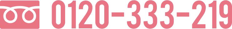 0120-333-219