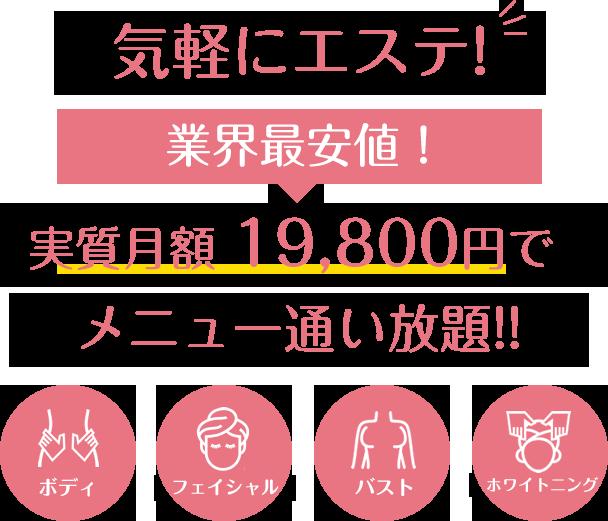 気軽にエステ!業界最安値!実質月額 19,800円でメニュー通い放題!!